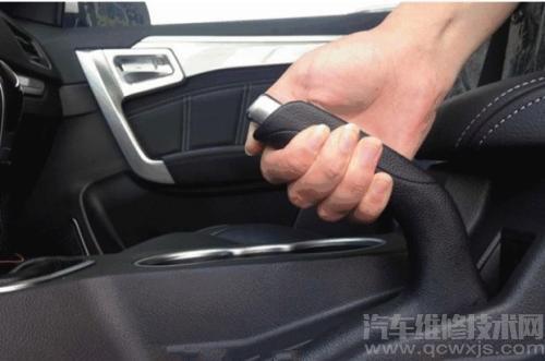 手刹怎么用 手刹的使用注意事项